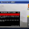 【速報】北朝鮮ミサイル、日本上空を通過 9月15日午前7時6分ごろ