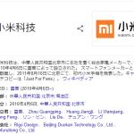 【悲報】スマホ大手・Xiaomi(シャオミ)が「日本語の学生は出ていけ」などと発言か…