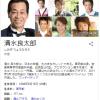 テニミュでもおなじみタレント・清水良太郎容疑者、覚醒剤取締法違反容疑で逮捕