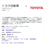 【悲報】日本終わる… トヨタさんも神戸製鋼のアルミを大量に使っていたもよう…