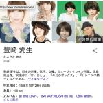 人気アニメ「けいおん!」平沢唯役の声優・豊崎愛生さんが一般男性と結婚!