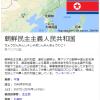 北朝鮮で大規模な避難訓練を実施か… ついにはじまるのか…