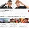 元SMAP・草なぎ剛のYouTubeチャンネル、開設4日で登録者40万人を突破するwwww