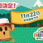 どうぶつの森 ポケットキャンプ、11月22日までに配信決定!!