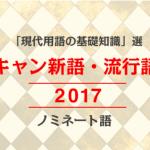2017年、ユーキャン新語・流行語大賞wwwwwwww