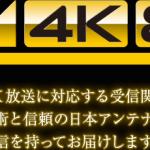 4K、8Kテレビにはチューナーが必要と知らない消費者がいるもよう…