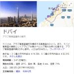 ドバイ「日本のみなさん観光に来て!ドバイは金持ち向けの街じゃないよ!」