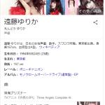 声優・遠藤ゆりかが引退を発表