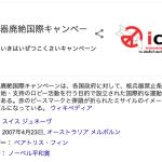 ICAN事務局長「日本は国際社会の仲間外れになるぞ!」