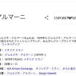 アルマーニが児童の安全確保を中央区教育委員会に要望… 東京治安悪すぎワロタwww