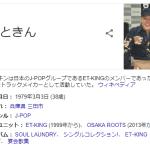 【訃報】ET-KING・いときんさんが死去…38歳