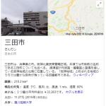三田の読み方→関西人「さんだ」関東人「みた」他「さんた」