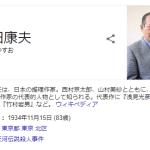 【訃報】浅見光彦シリーズで有名なミステリー作家・内田康夫さんが死去…