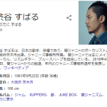 関ジャニ・渋谷すばる脱退… ジャニーズを退社し海外留学へ