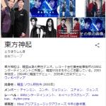 【悲報】東方神起の最新MVで日本列島だけ削除される事態にwwwwwwwwwww