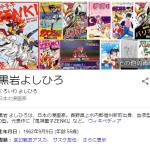 【訃報】漫画家・黒岩よしひろさん、死去 代表作「鬼神童子ZENKI」など・・・