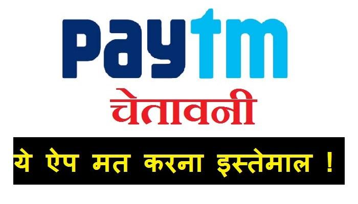 Paytm KYC Online Fraud