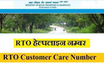 RTO Customer Care Number