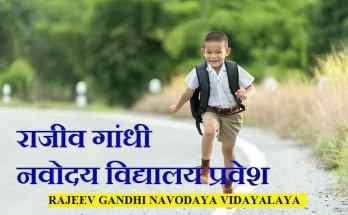 Rajeev Gandhi Novodaya Vidyalaya
