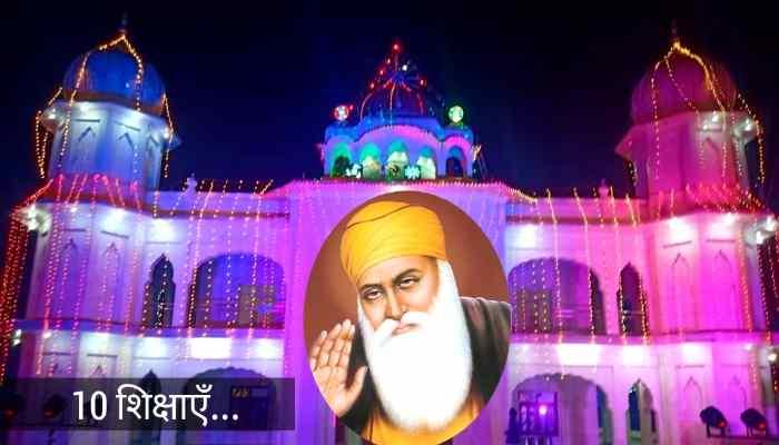 गुरु नानक देव जी की शिक्षएँ। Guru Nanak Devji Gyan