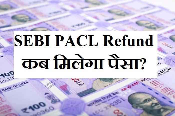 PACL रिफंड कब मिलेगा? SEBI ने ज़ारी किया नोटिफिकेशन – SEBI PACL Refund
