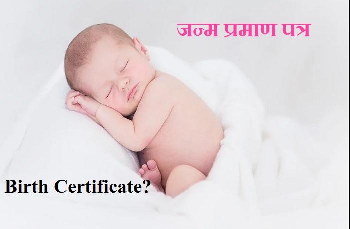 जन्म प्रमाण पत्र ऑनलाइन जानकारी | Birth Certificate Online Jankari