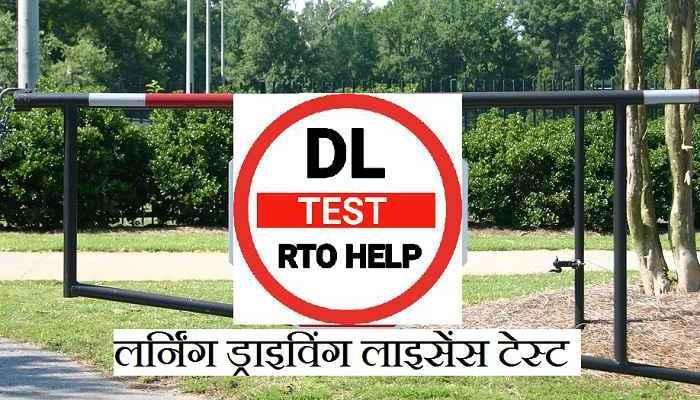 Learning Driving Test Question,लर्निंग ड्राइविंग लाइसेंस