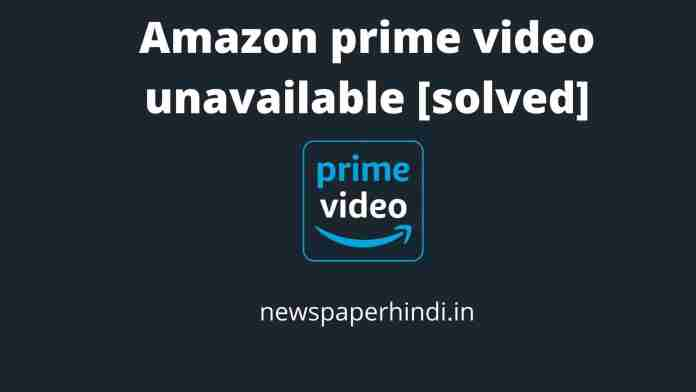 Amazon prime video unavailable [solved]