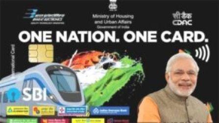 NCMC हा प्रकल्प ४ मार्च २०१९ रोजी भारतात सुरु झाला होता. 'One Nation One Mobility Card' अशी याची टॅगलाईन करण्यात आली होती.