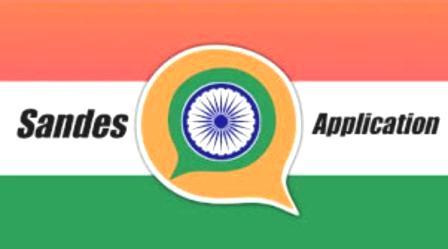 WhatsApp ला टक्कर देण्यासाठी स्वदेशी इंस्टंट मेसेजिंग अॅप 'संदेस' (Sandes) आलं आहे. सरकारी अधिकाऱ्यांनी या अॅपचा वापर करण्यास सुरूवातही केली