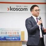 2017년 코스콤 하반기 기자설명회 개최