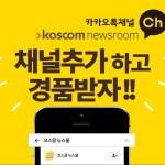 [EVENT] 코스콤 뉴스룸 11월 카카오톡 채널추가 이벤트