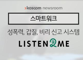 스마트워크│성폭력·갑질·비리 신고 시스템 리슨투미