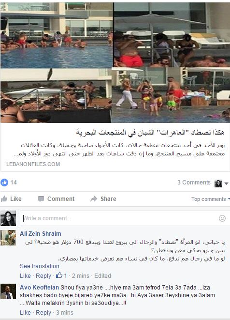 Source: LebanonFiles