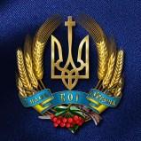 Вариант Герба Украины