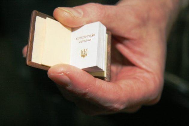 Самая маленькая Конституция Украині