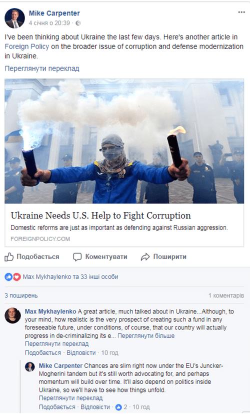 """Майк Карпентер: """"Многое будет зависеть от внутренней политики в Украине"""""""