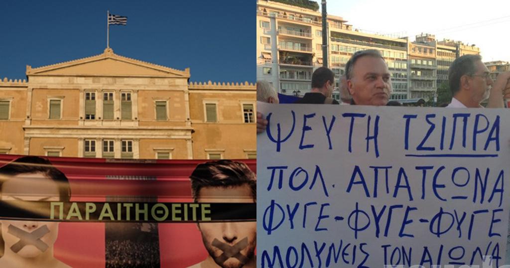 Φωτογραφίες από την συγκέντρωση του κινήματος «Παραιτηθείτε» στο Σύνταγμα