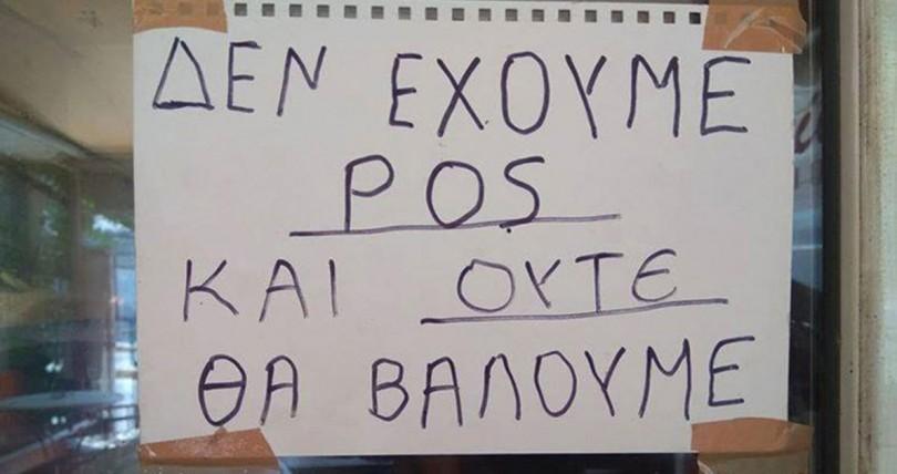 30 καινούργιες πινακίδες και ανακοινώσεις άκρως ελληνικές με μεγάλες δόσεις χιούμορ