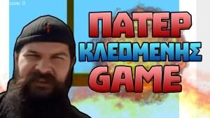 Aυτό είναι το παιχνίδι που φτίαξανε για να γελιοποιήσουν τον πάτερ Κλεομένη και λέγεται Kleomenis Simulator – Kleomenis Game