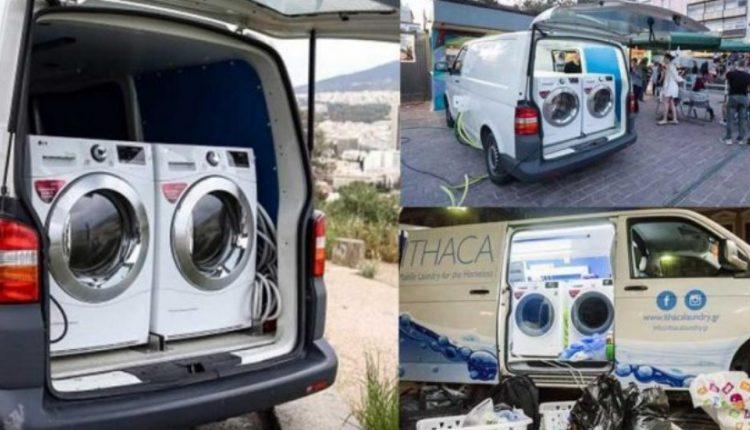 Έλληνες δημιούργησαν κινητό πλυντήριο ρούχων για τους άστεγους!