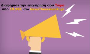 Προώθησε αποτελεσματικά την επιχείρηση σου μέσω του Newsthessaloniki.gr