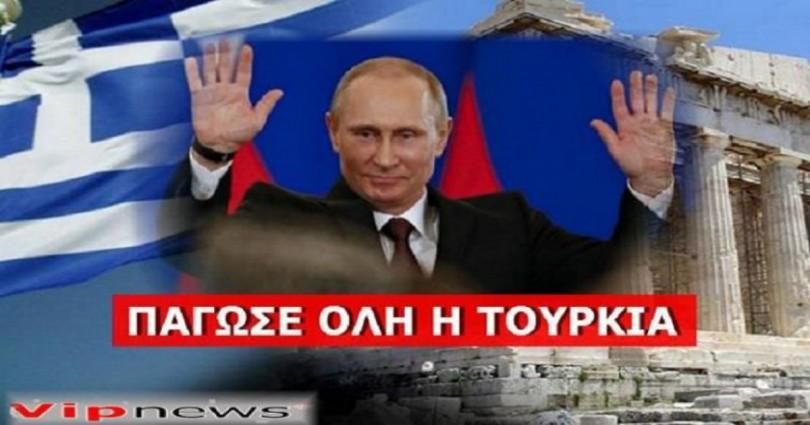 Το 'ΠΕ και το ΕΚΑΝΕ ο Πούτιν: «Τα ελληνικά ΔΙΔΑΣΚΟΝΤΑΙ από 2018 στα σχολεία της Ρωσίας»