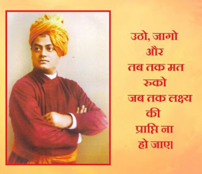 swami-vivekananda-quotes-in-hindi