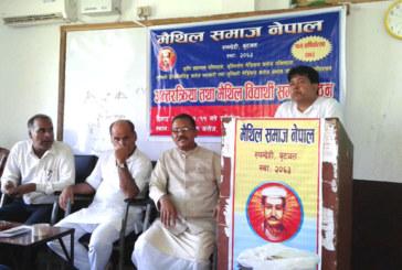 रुपन्देहीमा मैथिल विद्यार्थी समाज गठन