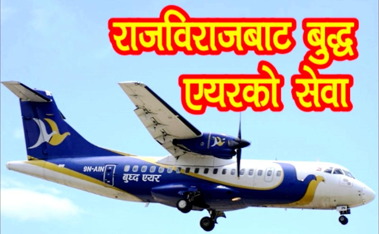 हप्तामा सातै दिन राजविराजबाट बुद्ध एयरको उडान(भिडियो हेर्नुहोस्)