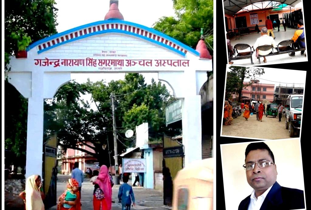 पुनः लथालिङ्ग राजविराजको गजेन्द्रनारायण सिंह अस्पताल