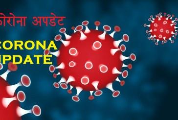 सप्तरीको राजविराजमा ४ जनामा कोरोना पोजेटिभ, संक्रमित संख्या ३३ पुग्यो