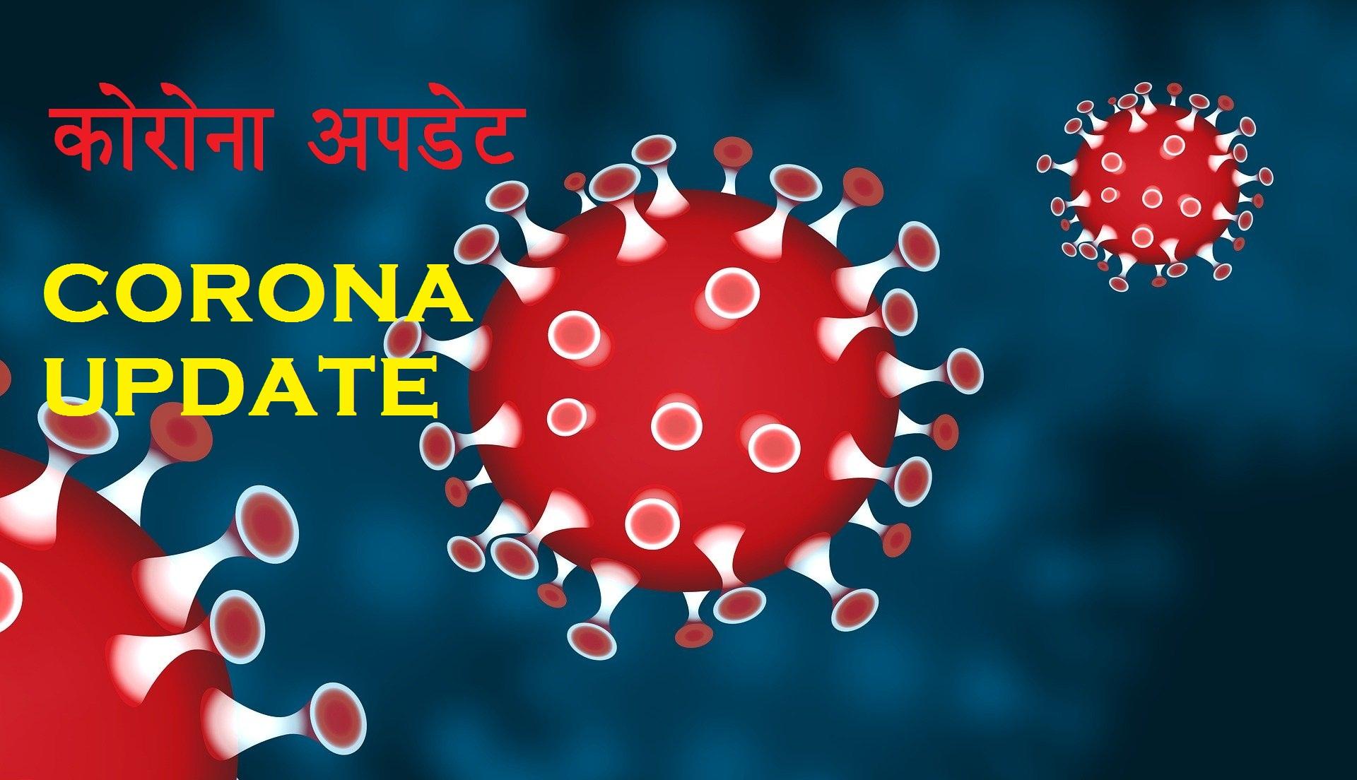 तिरहुत गापामा एक कोरोना पोजेटिभः सप्तरीमा ५६ पुग्यो कोरोना संक्रमित