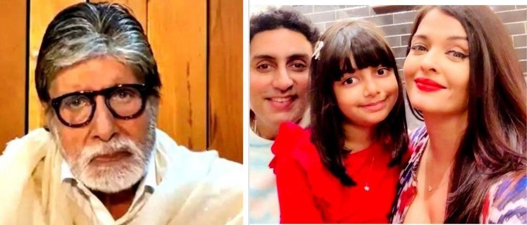 बच्चन परिवारमा कोरोना कहरः अमिताभ, अभिशेक, ऐश्वर्या र आराध्या समेत पोजेटिभ